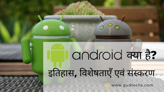 Android क्या है